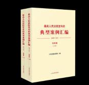 最高人民法院发布的典型案例汇编(2009-2021)刑事卷