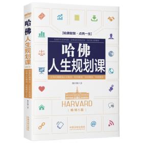 哈佛人生规划课【畅销5版】