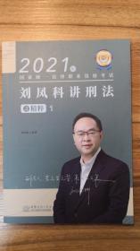 2021年国家统一法律职业资格考试刘凤科讲刑法之精粹