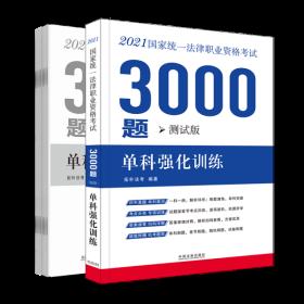 【2021拓朴3000题-单科强化训练(测试版)】2021国家统一法律职业资格考试3000题:单科强化训练