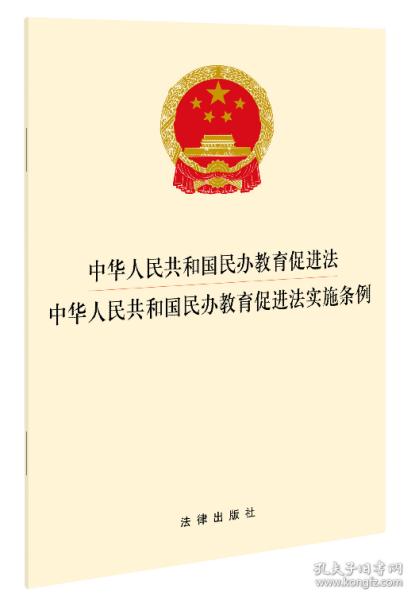 中华人民共和国民办教育促进法 中华人民共和国民办教育促进法实施条例