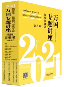 【2021万国专题讲座·精粹背诵版】2021国家统一法律职业资格考试万国专题讲座·精粹背诵版(共八本)