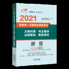 【2021飞跃版法考新大纲】2021国家统一法律职业资格考试大纲对照·考点精讲·法规解读·配套测试