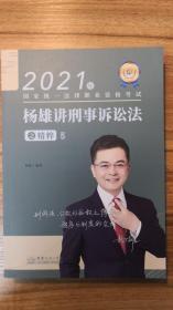 2021年国家统一法律职业资格考试杨雄讲刑事诉讼法之精粹
