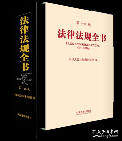 法律法规全书(第十九版)