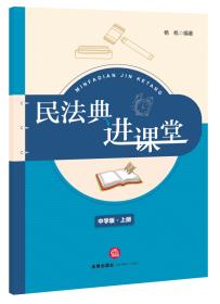 民法典进课堂(中学版上册)