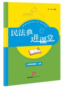 民法典进课堂(小学低年级版-上册)
