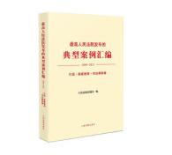 最高人民法院发布的典型案例汇编(2009-2021)行政 国家赔偿 司法救助卷