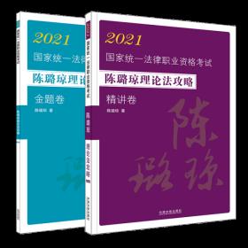 【2021飞跃:陈璐琼理论法攻略】2021国家统一法律职业资格考试陈璐琼理论法攻略