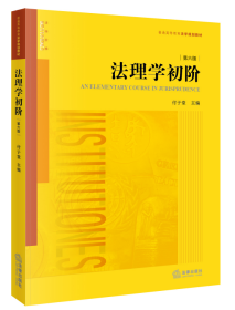 法理学初阶(第六版)
