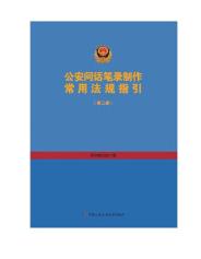 公安问话笔录制作常用法规指引(第二版)