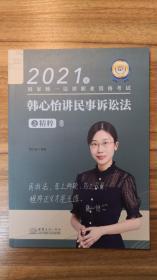 2021年国家统一法律职业资格考试韩心怡讲民事诉讼法之精粹