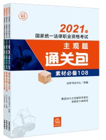 2021年国家统一法律职业资格考试主观题通关包(全3册 素材必备108+真题必练100问+冲刺必做20题)