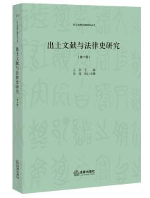 出土文献与法律史研究(第十辑)