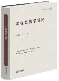 宏观公法学导论