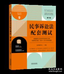 民事诉讼法配套测试:高校法学专业核心课程配套测试(第十版)