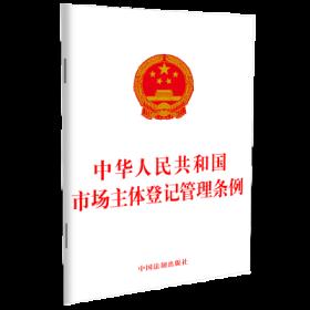 中华人民共和国市场主体登记管理条例