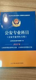 2022年公安机关招录人民警察考试辅导用书 公安专业科目(公安专业考生专用)