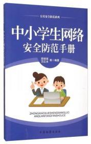 公民安全防范系列:中小学生网络安全防范手册