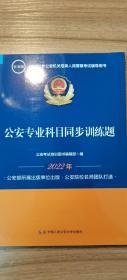 2022年公安机关招录人民警察考试辅导用书 公安专科科目学霸笔记(公安专业考生专用)
