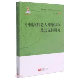中国高龄老人健康状况及其支持研究/中国老龄社会研究系列丛书/银龄时代