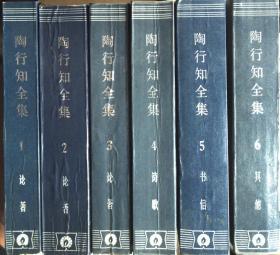 陶行知全集 第1.2.3论著 4.诗歌 5.书信 6.其他 6卷全