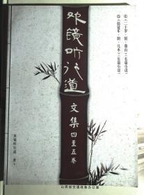 《欢镜听行道》文集 四至五卷