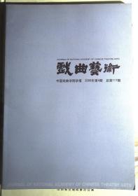 戏曲艺术 2008年第4期(总第117期)