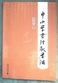 中小学书法教学法
