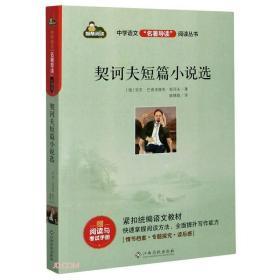 契诃夫短篇小说选/中学语文名著导读阅读丛书