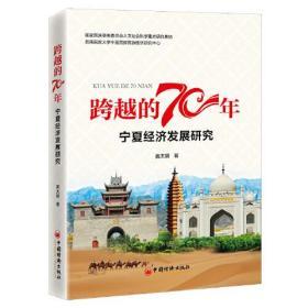 跨越的70年--宁夏经济发展研究