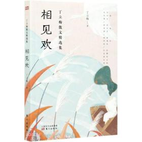 相见欢/丁立梅散文精选集