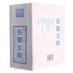 岳麓文集(全九册)