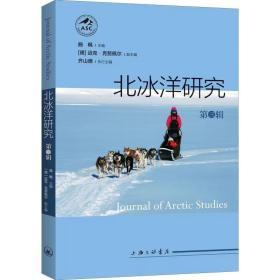 北冰洋研究(第三辑)