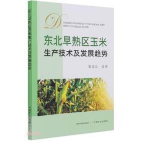 东北早熟区玉米生产技术及发展趋势