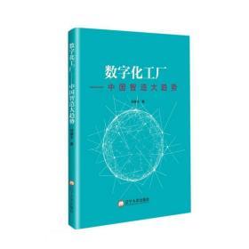 库存新书  数字化工厂---中国智造大趋势
