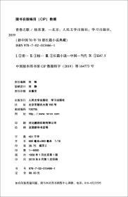 新中国70年70部长篇小说典藏:青春之歌(精装)