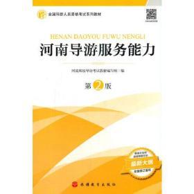 河南导游服务能力(第2版)