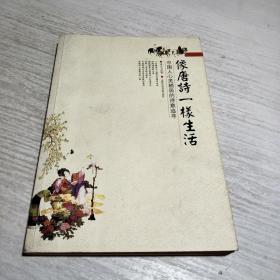 像唐诗一样生活:中国人心灵栖居的诗意追录