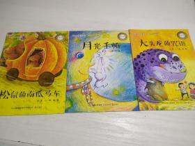 美丽童年微童话3本合售