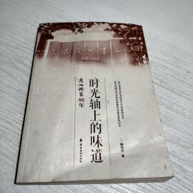 时光轴上的味道 广州酒家80年