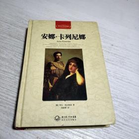 安娜·卡列尼娜(世界文学名著典藏全译插图本)