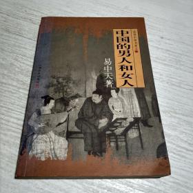 中国的男人和女人:品读中国书系之三