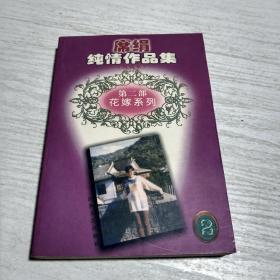 席绢纯情作品集:第一部 魔幻系列+第二部 花嫁系列(2本合售)