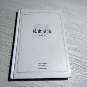 昆虫漫话/昨日书林