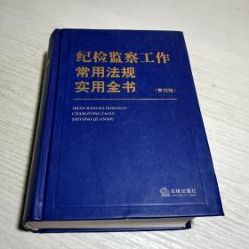 纪检监察工作常用法规实用全书(第四版)