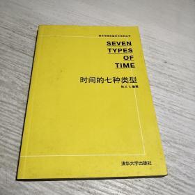 美术学院实验艺术系列丛书:时间的七种类型
