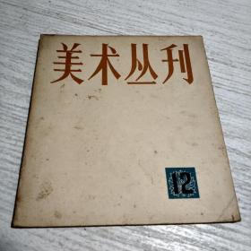 美术丛刊12