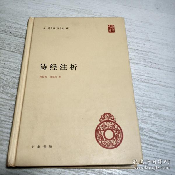 中华国学文库:诗经注析