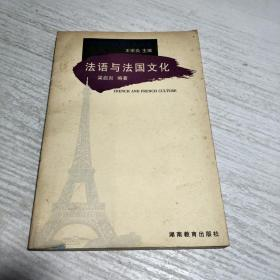 法语与法国文化